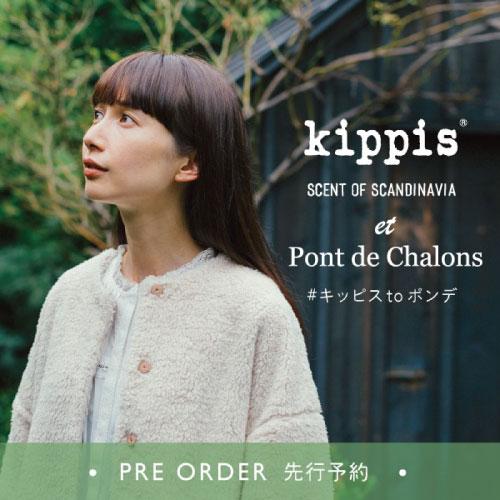 Pont de Chalons×kippis コラボレーション <キッピスtoポンデ> 予約スタート!