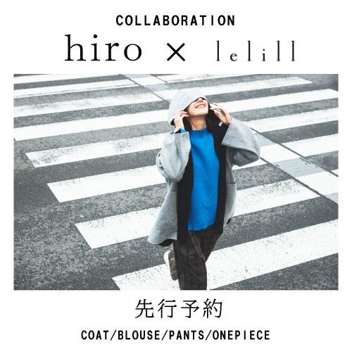 -hiro×lelill(レリル)- 予約販売スタート