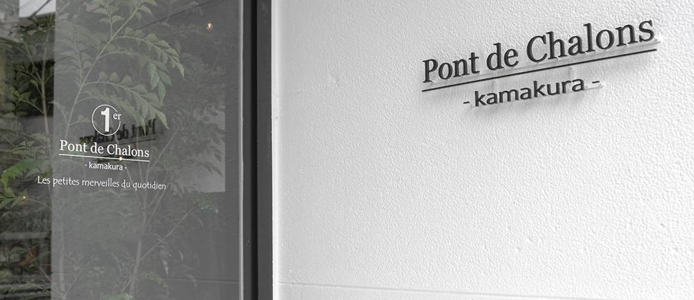 ポンデシャロン鎌倉店