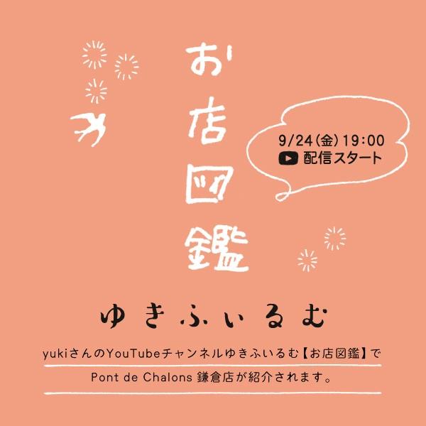 ゆきふいるむ【お店図鑑】 ―9/24(金)19:00公開―