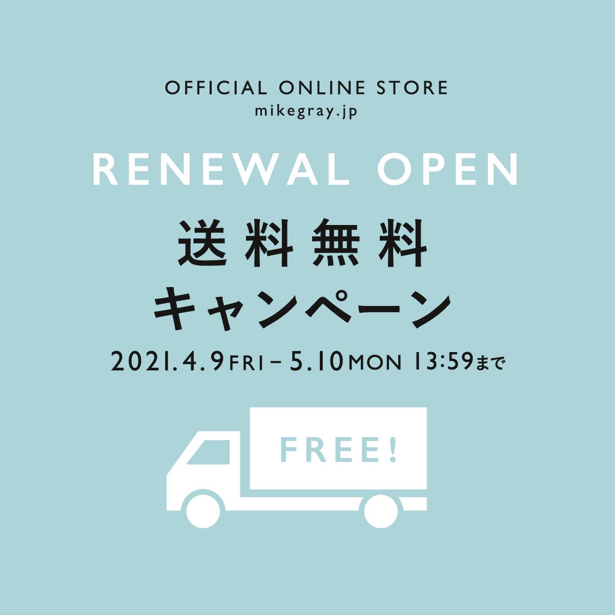 mikegray.jpのリニューアル記念/送料無料キャンペーン!