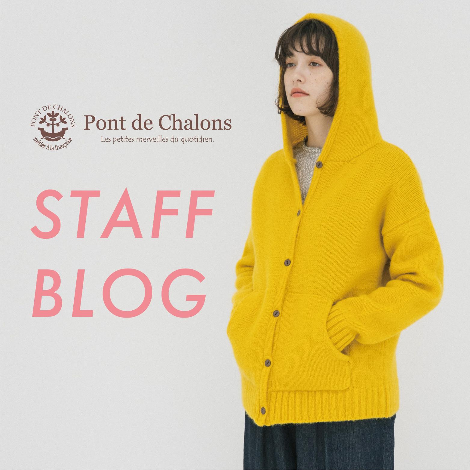 Pont de Chalons  -STAFF ブログ-